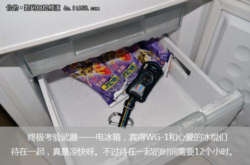 冰箱里的宾得WG-1