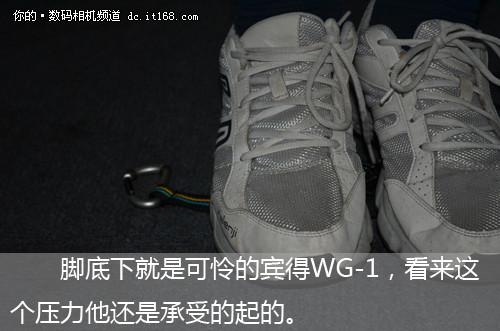 脚底下就是可怜的宾得WG-1