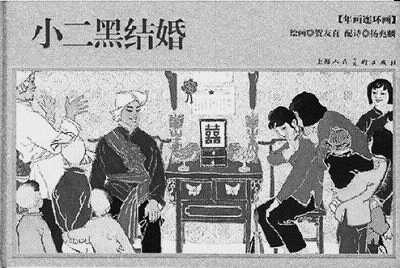小人书价格不菲 小二黑结婚价值千元(图)