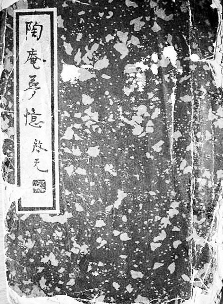 溪张岱_玩家张岱(组图)