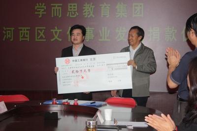 学而思教育向天津市河西区文化局捐赠20万元。