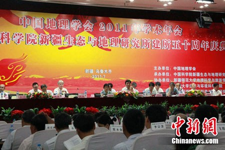 图为中国地理学会2011年学术年会暨中国科学院新疆生态与地理研究所建所五十周年现场。