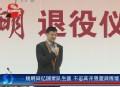 视频-姚明回忆国家队生涯 不忍离开男篮训练馆