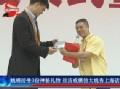 姚明接受3份神秘礼物 徐济成模仿大姚秀上海话