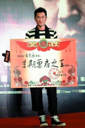"""《窃听风云2》的发布会上,古天乐喜获""""暑期票房之王""""的奖状。"""