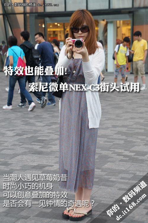 叠加照片创作 索尼微单NEX-C3街头试用