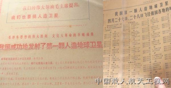 图2:老人保存的中国第一颗人造卫星成功发射的简报和飞抵各个城市上空
