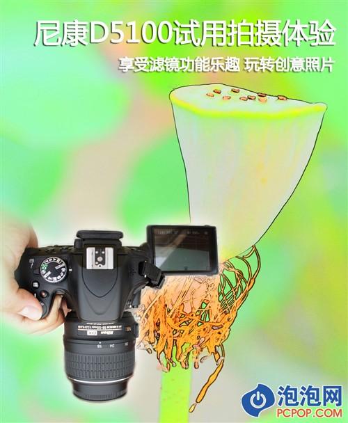 享受滤镜功能乐趣 尼康D5100拍摄体验