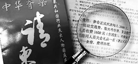 黄先生2010年收到的通知书显示,参会要交2660元。 制图/李荣荣