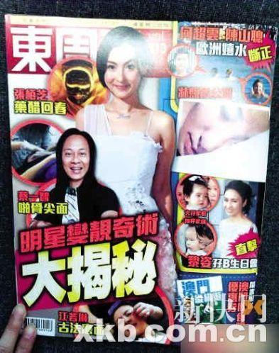 揭秘女星变美奇招 刘嘉玲拉皮关之琳天价抗衰(图)