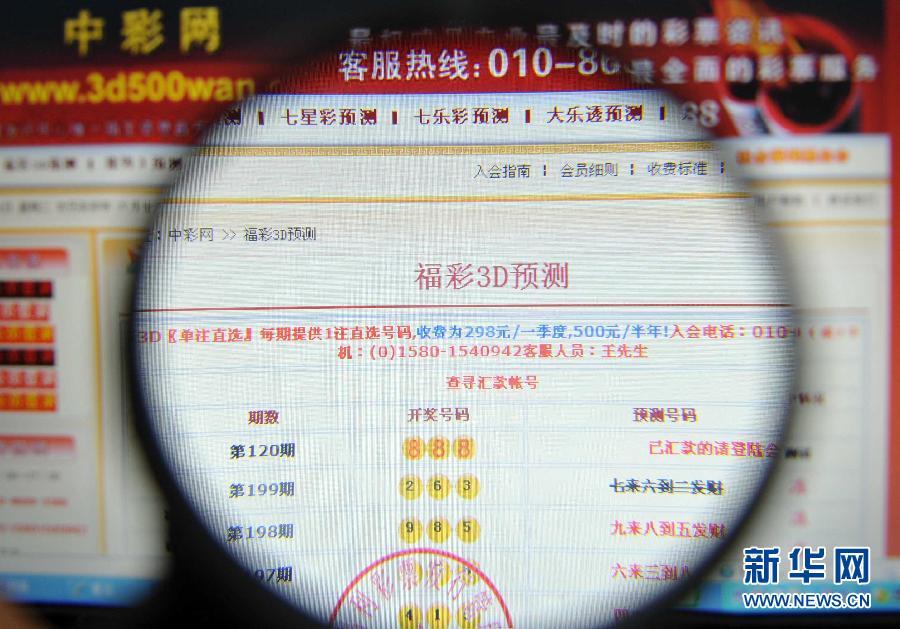 中国网事:彩票巨奖成诱饵