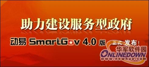 动易SmartGov 4.0版本正式发布