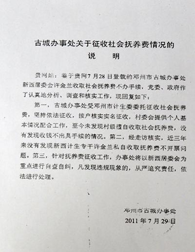 古城办事处关于征收社会抚养费情况的说明 人民网记者罗旭摄