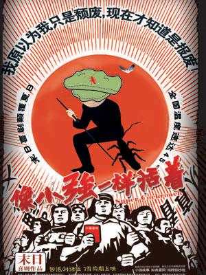 像小强一样活着国�_川话版《像小强一样活着》励志片上映 首场农民工免费