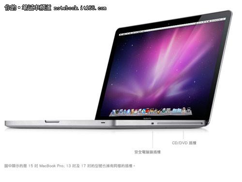 苹果macbook pro(mc700ch/a) 售7999元