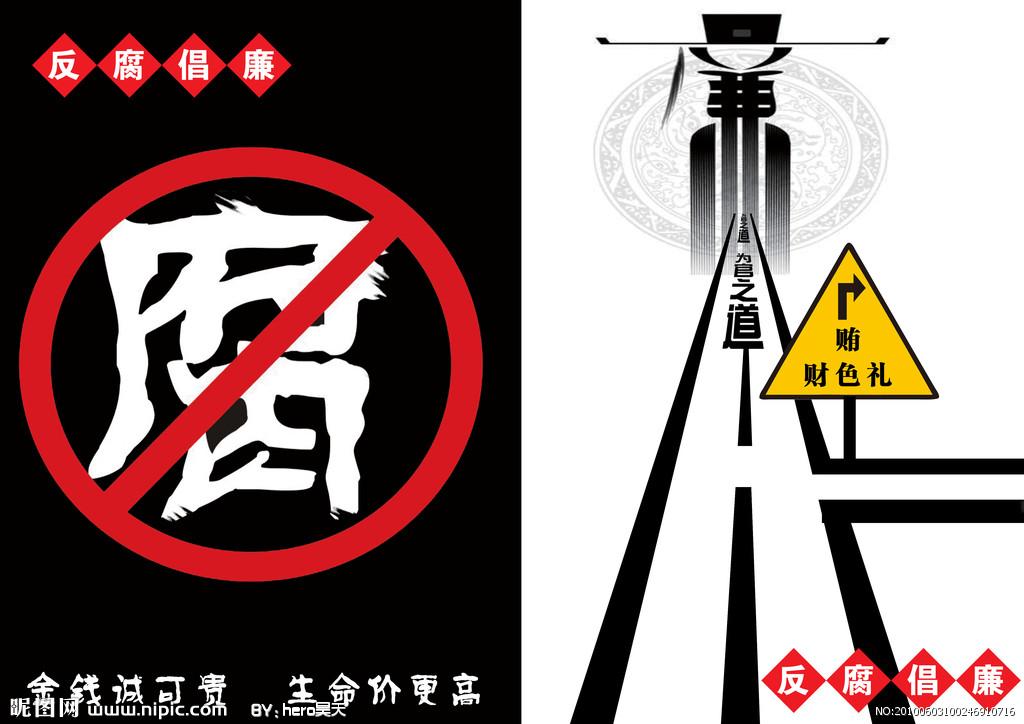反腐倡廉宣传海报(资料图片)