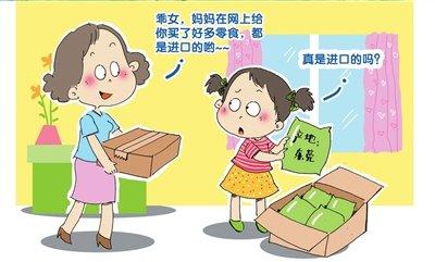 网购进口隐忧存a隐忧价钱:或花大假货买漫画(图全集爱食品图片