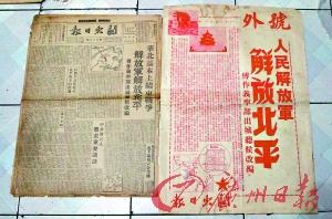 最值钱:1949年2月1日出版、定价为20万元的《关东日报人民解放军解放北平号外》,整张号外用红色印刷,突出喜庆气氛,并配图5幅,尽显图文并茂的审美情趣。
