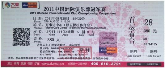 洲际俱乐部冠军赛票样