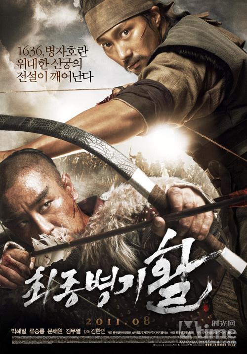 《最终兵器:弓》特别海报