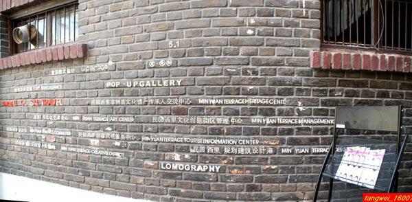 据北方论坛网友记者报道,今天,网友记者带您来到了天津市民园西里的文化创意街区,在这里有一场题为《这就是我》的主题作品展。在这个古朴典雅的街区,来自中央美术学院的学生们利用各种方式进行创作,诠释这就是我这个主题。古朴幽静的小巷,丰富多彩的创意作品,完美展现了文化创意街区的内涵。