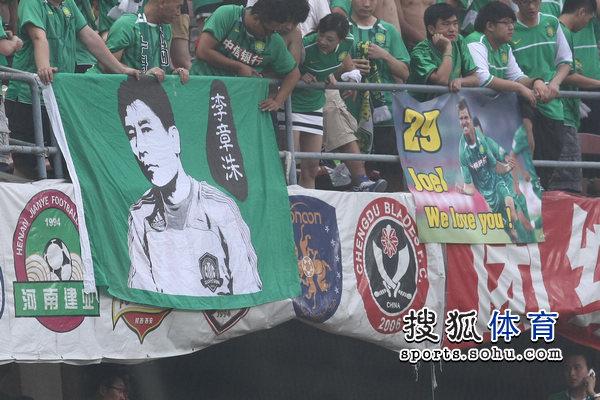 图文:[中超]北京1-1广州 球迷欢迎李章洙