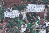 图文:[中超]北京1-1广州 醒目标语
