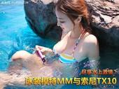 尽享水上激情!泳装模特MM与索尼TX10
