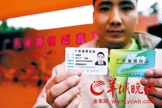 广东省居住证     摄(资料图片) -广东流动人口服务管理条例拟修订
