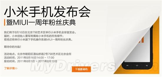 小米手机宣布将于8月16日在北京798艺术区举办首发会