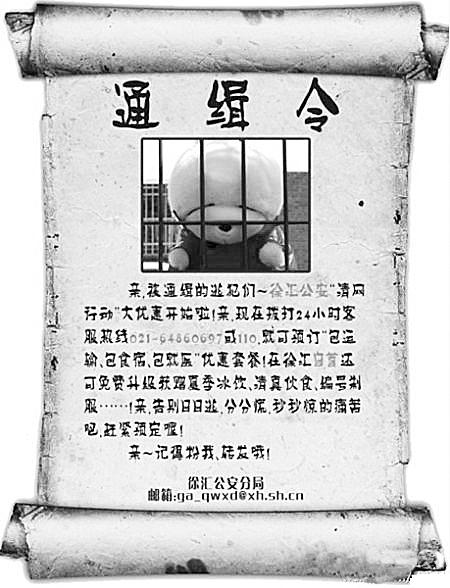 上海市公安局徐汇公安分局的
