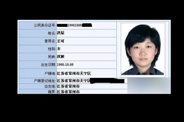 洪辰快女视频_快女12强证件照曝光 对比惊人(组图)-搜狐滚动