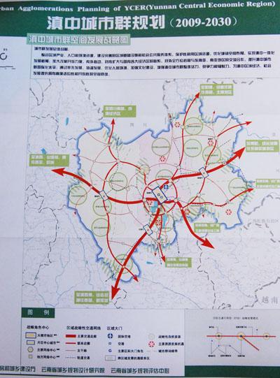 滇中城市群规划图