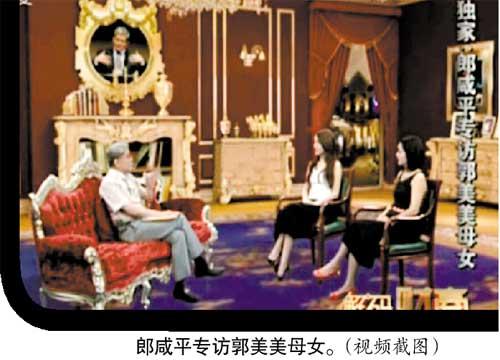 郭美美母女接受郎咸平专访撇清与红会金钱关系