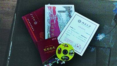 北大录取通知书附赠游戏光盘(图)图片