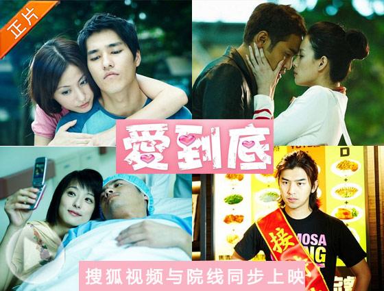 《爱到底》8月5日登陆搜狐视频 与院线同步上映(点击观看正片)