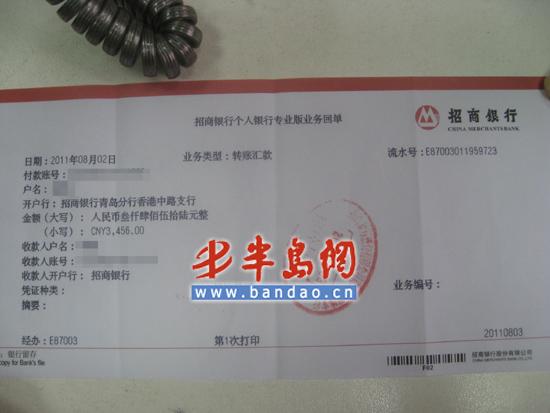 东方票务网站设打折机票陷阱 市民被骗3456元
