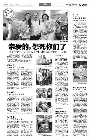 8月4日,快报独家报道了德拉甘妻女来南京的消息