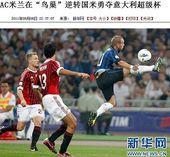 全球媒体:六冠米兰在北京过节 鸟巢非国米福地