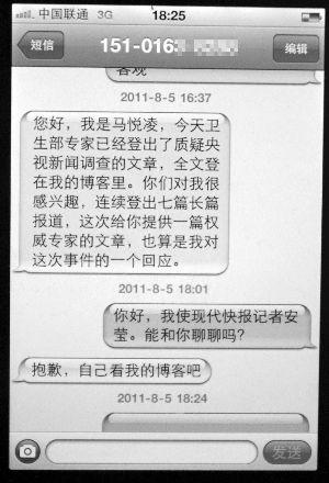 马悦凌通过手机短信与记者联系 记者 顾炜