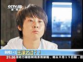 王濛首度透露冲突细节 向公众道歉:对不起大家