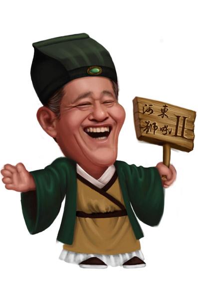 赵本山《河东狮吼2》卡通造型