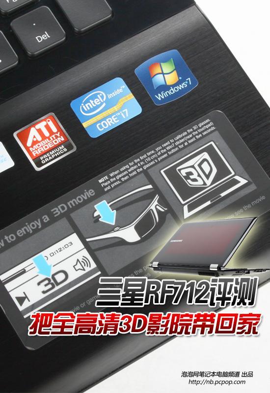 三星RF712 全高清3D笔记本