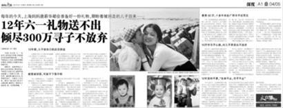 唐蔚华_本报6月1日曾报道唐蔚华寻子的故事