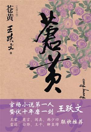 《苍黄》:王跃文蛰伏十年的官场小说(图)