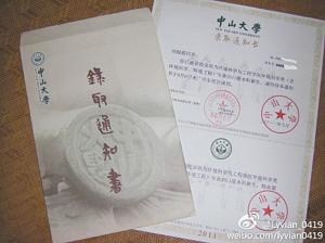 中山大学呈现出百年老校的味道 2011年