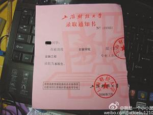 学校最怕学生因玩游戏而耽误学业,可北京大学的录取通知书偏偏附带图片