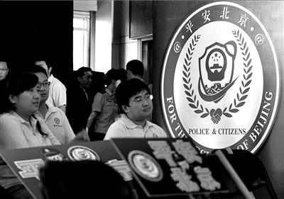 北京公安局 平安北京 微博换图标 设双语微博