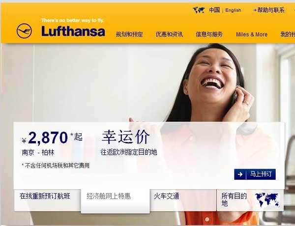 图为汉莎航空官网仍在售卖特价机票 来源:汉莎航空官网