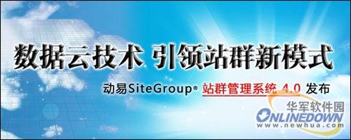 动易SiteGroup 站群管理系统4.0发布